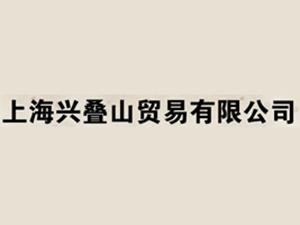 上海�d�B山�Q易有限公司
