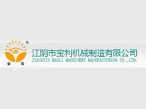 江阴市宝利机械制造有限公司