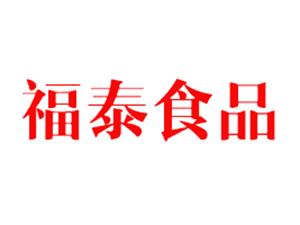 哈尔滨市福泰食品酿造有限公司