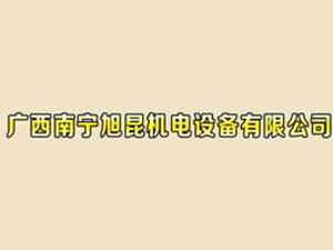 广西南宁旭昆机电设备?#37026;?#20844;司