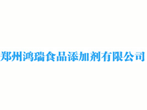 郑州鸿瑞食品添加剂有限公司