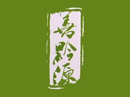 贵州善黔源食品有限责任公司