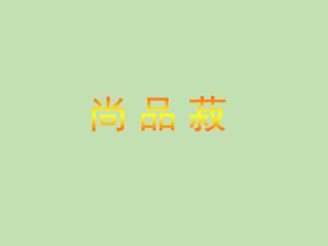 黑龙江荣盛达食品有限公司