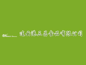 连云港三昌食品有限公司
