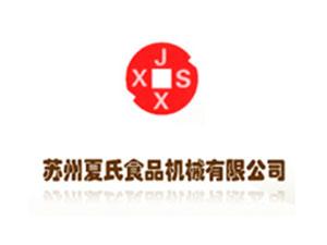 苏州夏氏食品机械有限公司
