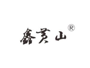 �S山市鑫�S山特�a有限公司