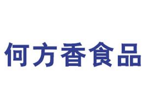 惠州市何方香食品有限公司