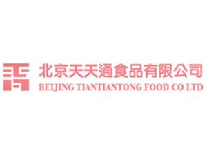 北京天天通食品有限公司