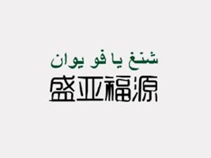 ��南盛��福源清真食品有限公司