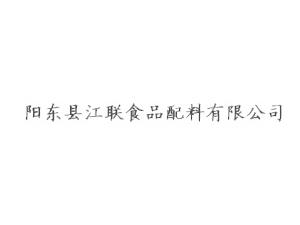 阳东县江联食品配料有限公司