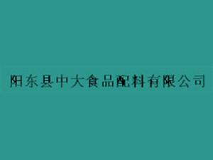 阳东县中大食品配料有限公司