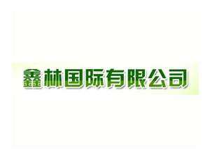 鑫林���H有限公司