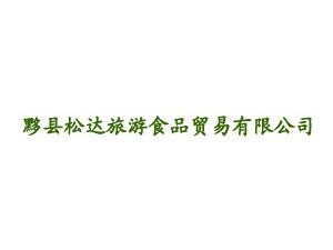 黟县松达旅游食品贸易有限公司