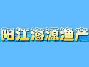 阳江市海源渔产有限公司