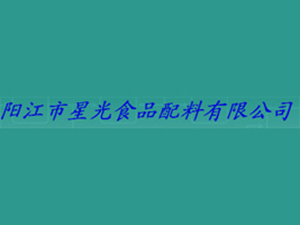 阳江市星光食品配料有限公司