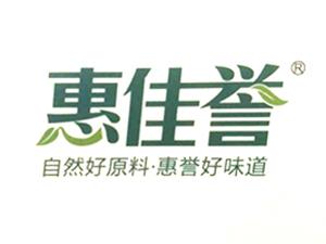 漯河惠�u食品有限公司