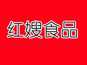 蒙阴县蒙山红嫂食品有限公司