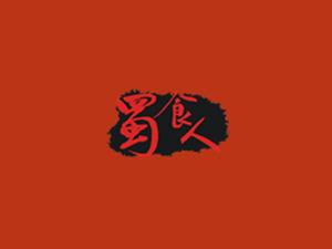郫县古城八角酿造厂