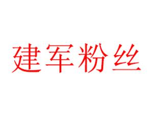 卢龙县建军粉丝厂