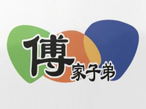 肥东县傅家子弟食品有限公司