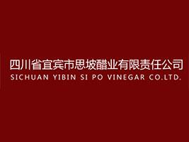 四川省宜宾市思坡醋业有限责任公司