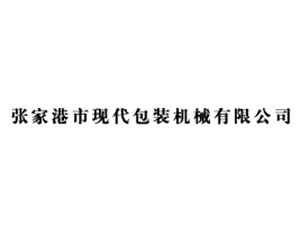 张家港市现代饮料包装机械有限公司