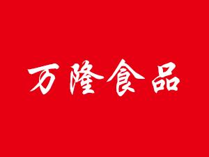 唐山市万隆食品有限公司