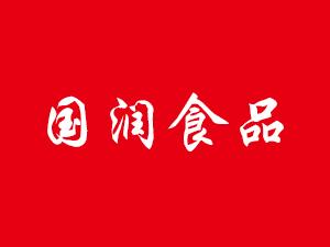 潍坊国润食品有限公司