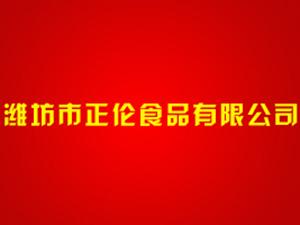 潍坊市正伦食品有限公司