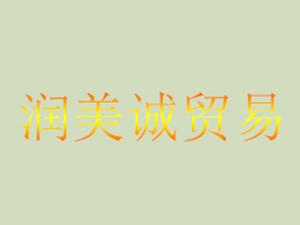 沈阳润美诚贸易有限公司