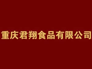 重庆君翔食品有限公司