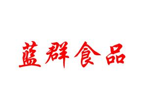 重庆蓝群食品有限公司