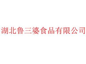湖北鲁三婆食品有限公司