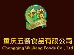 重庆五酱食品有限公司