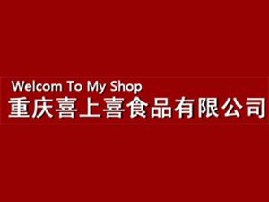重庆喜上喜食品有限公司