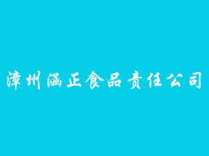 漳州涵正食品责任公司