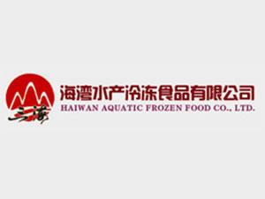 三门县海湾水产冷冻食品有限公司