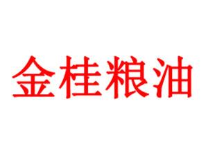 �碣e市金桂�Z油有限公司