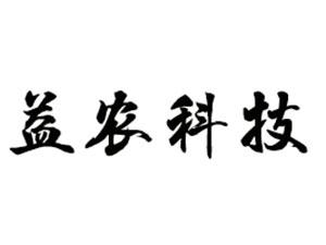 监利县益农水产品科技开发有限公司