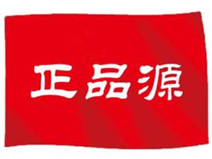 天津正品源科技发展有限公司
