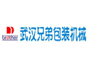 武汉兄弟食品包装机械有限公司