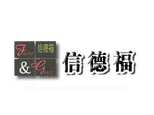天津市信德福包装技术有限公司