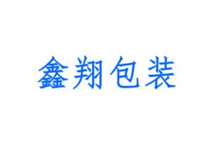 �K州鑫翔包�b器材有限公司