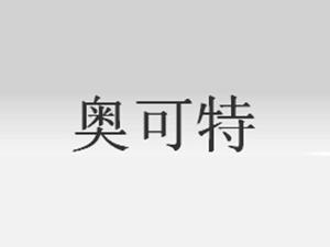 济宁奥可特食品有限公司