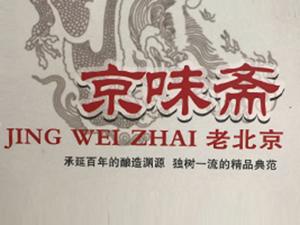 北京京味斋食品有限公司