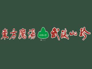 重庆市武陵山珍绿王食品开发有限公司