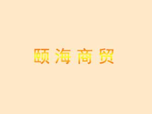 颐海(北京)商贸有限责任公司