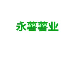 永城市永薯薯�I有限公司