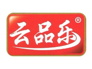 昆明云品乐食品有限公司