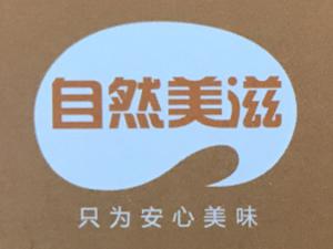 北京自然美滋食品科技有限公司